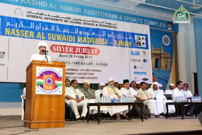 madrasa silver jubilee 24